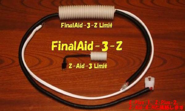Z-Plus-1(Z-Plus-1H)かZ-Plus-2(Z-Plus-2H)とコネクタで接続します。Hybrid用は、Z-Plusの代わりに、Z-Aid-4-Hと接続します。
