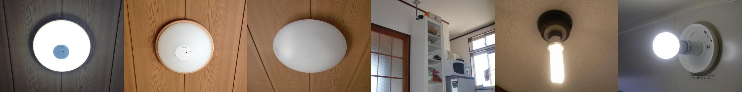 引越して、LEDシーリングライトとLEDセンサーライトを取り付けました